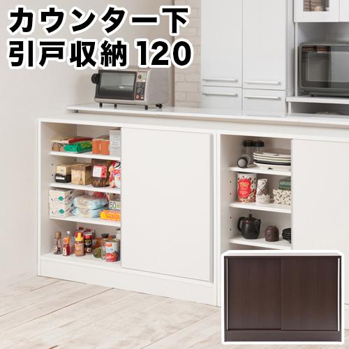 スタイリッシュデザイン カウンター下幅120引戸 キッチン 収納 家具 ホワイト ダークブラウン 白