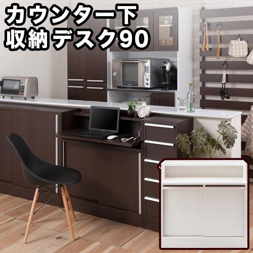 スタイリッシュデザイン カウンター下幅90デスク 机 収納つき 家具 ホワイト ダークブラウン