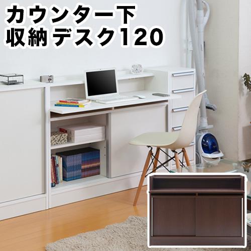 スタイリッシュデザイン カウンター下幅120デスク キッチン収納 デスク 机 白 ブラウン