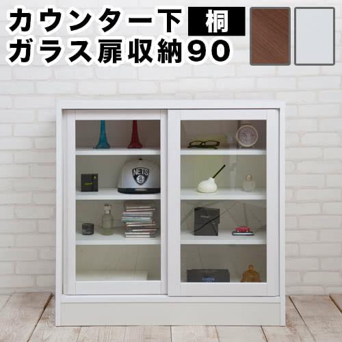 天然木桐 カウンター下幅90 引戸 キッチン 収納 木製 家具 ホワイト ブラウン