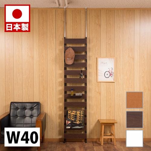 ラダーラック 幅40cm 日本製 突っ張りボーダーラック パーティション パーテーション 仕切り ホワイト ナチュラル ブラウン 衝立 家具 事務所 オフィス 突っ張りパーティション つっぱりパーテーション