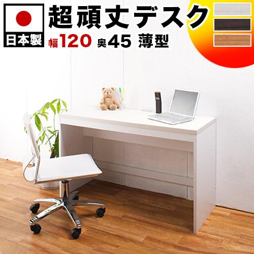 薄型パソコンデスク 奥行45 幅120 高さ70.5cm 頑丈 パソコン台 ハニカム構造 PCデスク パソコンラック PCデスク 配線コード穴付き /木製/薄型/通販/
