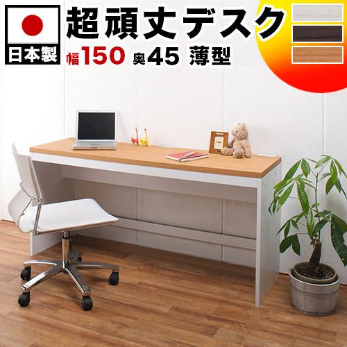 薄型パソコンデスク 奥行45 幅150 高さ70.5cm 日本製 頑丈 パソコン台 ハニカム構造 PCデスク パソコンラック PCデスク 配線コード穴付き /木製/薄型/通販/