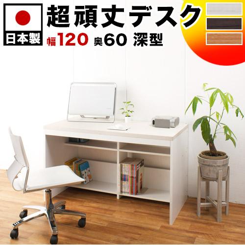 パソコンデスク 120cm幅 丈夫 木製パソコンデスク 学習机 オシャレ 学習デスク 奥行60 幅120 高さ70.5cm ハニカム構造 /木製/通販/ 新生活