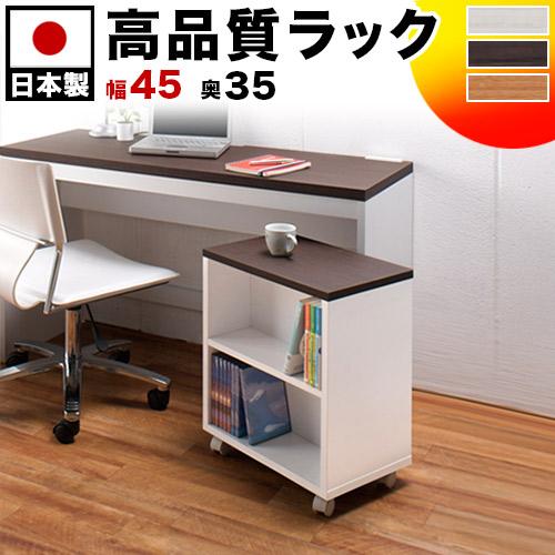 オープンデスクラック (キャスター付) 国産 日本製 ホワイト/ダークブラウン/ナチュラル 棚 木製 学習デスクワゴン デスクサイドワゴン おしゃれ サイドテーブル デスクチェスト 書類棚