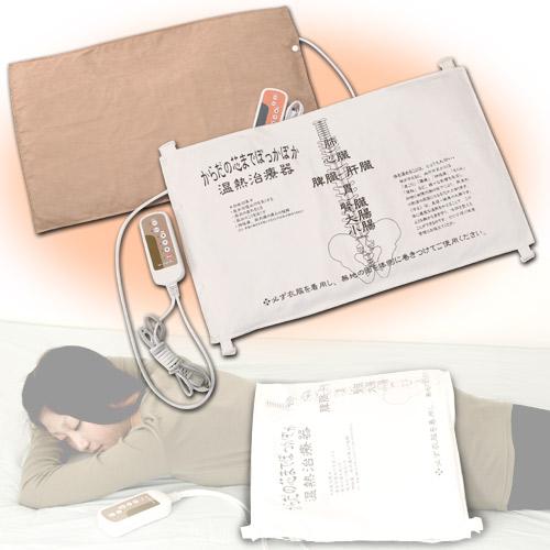 「温熱治療器 ぽっかぽか」 【SB58217】マルチヒーター 補助暖房 暖かセール 温か ポカポカ 冷え性の方におすすめ 新生活