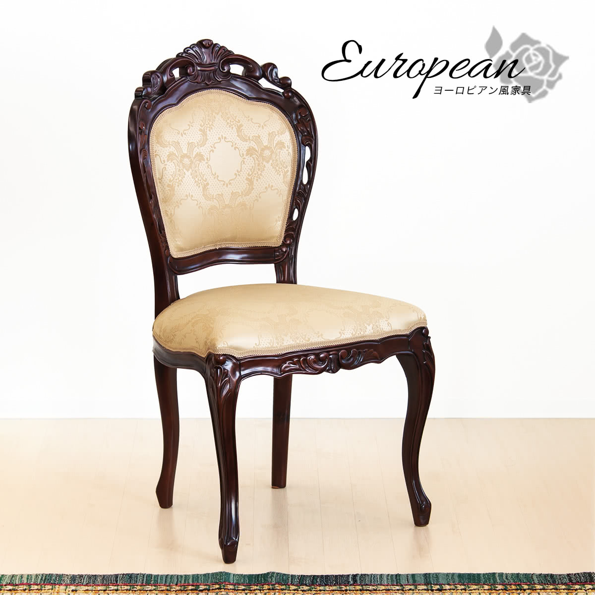 ダイニングチェアー 肘無し ブラウン 木製 マホガニー アンティーク 猫脚 ヨーロピアン調 クラシック 優雅 エレガント 椅子 チェア 猫脚チェアー 優雅エレガントなヨーロピアン風チェア