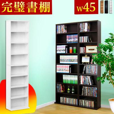 薄型 文庫書棚 W450 本棚 幅45cm コミック マンガ ビデオ CDラック DVD収納 シェルフ 書庫 書棚 ブックシェルフ ナチュラル ダークブラウン 組み立て家具 シンプル スリムラック