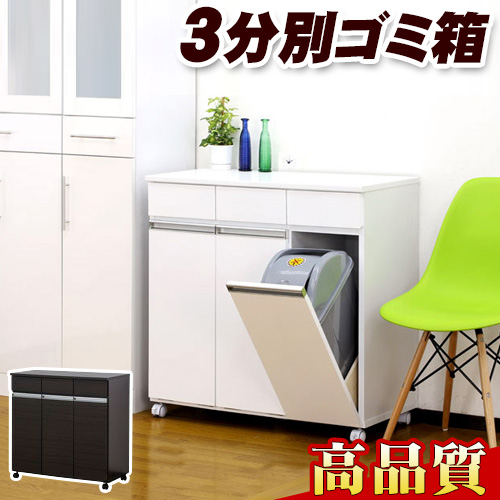 高品質3分別ゴミ箱 ダイニングダストボックス3D ホワイト ブラウン 収納家具のような台所用ごみ箱 家具調 スタイリッシュなゴミ箱 キッチン ゴミ分別 モダン おしゃれ キャスター付き