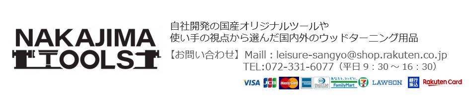 NAKAJIMA TOOLS:自社開発のオリジナルツールやユーザ目線の国内外ウッドターニング用品店