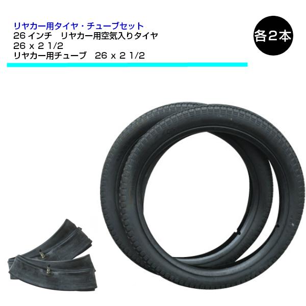 26インチ リヤカー 空気入りタイヤ・チューブ 26x2 1/2 各2本パック リヤカータイヤ