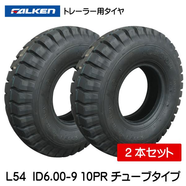 ID 6.00-9 10PR L54 ファルケン(オーツ)製 荷車・台車・ハンドカート用タイヤ ID 600-9 10PR L54 2本セット