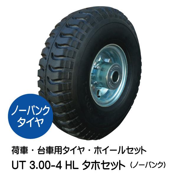 UT 3.00-4 HL タホハブレス ノーパンクタイヤ仕様 車輪 300-4 タイヤ・ホイールセット