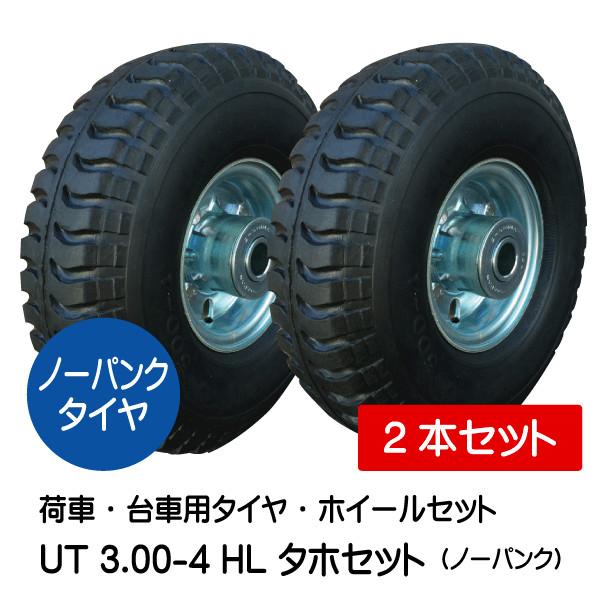 UT 3.00-4 HL タホハブレス ノーパンクタイヤ仕様 車輪 UT 300-4 HL 2本セット