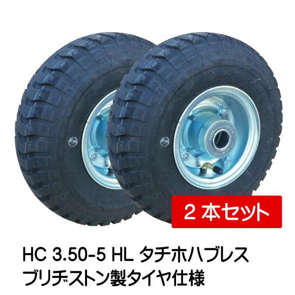 HC 3.50-5 HL タチホハブレス 2本セット 空気入りタイヤ仕様 車輪 350-5 タイヤ・チューブ・ホイールセット