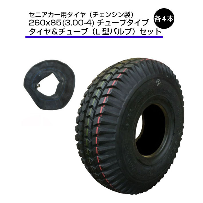 全日本送料無料 260x85 (3.00-4) セニアカータイヤ・チューブ 各4本セット セニアカー用タイヤ L型バルブチューブ 260-85 300-4 300x4 3.00x4 セニアカー, ホビーショップてづか 51f963e7