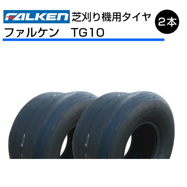 TG10 18x9.50-8 4PR TL ファルケン(オーツ)製 ゴルフカート・芝刈り機用タイヤ TG10 18x950-8 4PR TL 2本セット