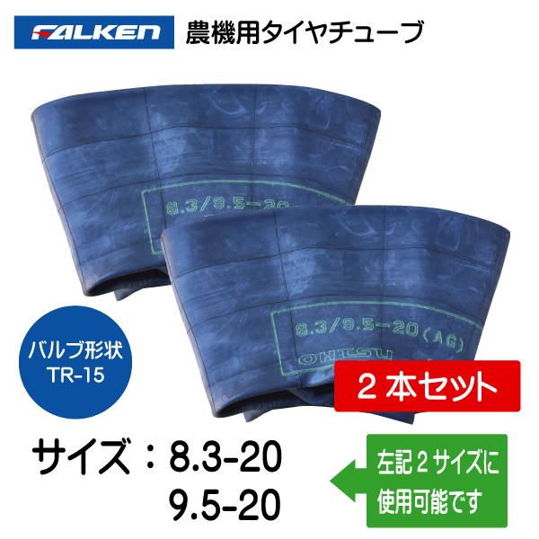 8.3-20 9.5-20 TR-15 チューブ 2本セット ファルケン(オーツ) 83-20 95-20 TR15 トラクター