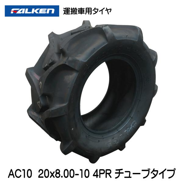 AC10 AC10 20x8.00-10 4P 4P ファルケン(オーツ)製 運搬車・作業機用タイヤ AC10 20x800-10 20x800-10 4P, おかしのアメキ:7592deb7 --- sunward.msk.ru