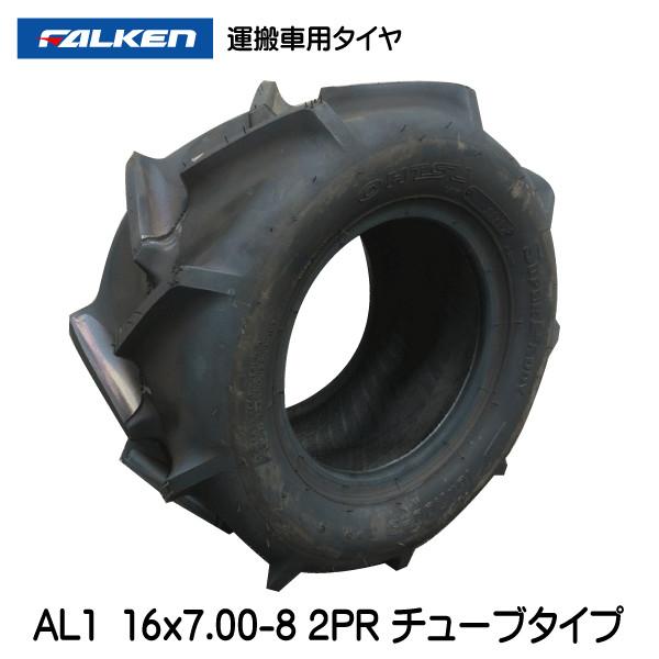 AL1 16x7.00-8 2PR タイヤ タイヤ ファルケン(オーツ)製 運搬車 作業機 16x700-8 2P