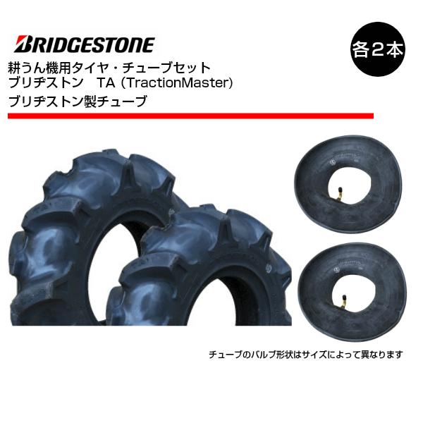 TA 4.00-7 2PR タイヤ・チューブ 各2本セット ブリヂストン 400-7 4.00x7 400x7 耕運機 耕うん機 Traction Master タイヤ 直型バルブ TR-13 チューブ