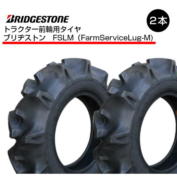 FSLM 7-16 4PR ブリヂストン製 トラクター用タイヤ FSLM 7-16 4PR 2本セット