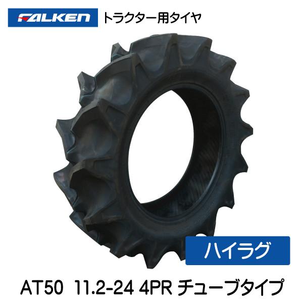【要在庫確認・代引き不可】AT50 11.2-24 4PR トラクタータイヤ ファルケン(オーツ) 112-24 11.2x24 112x24 トラクター タイヤ 後輪 リア ハイラグ FALKEN
