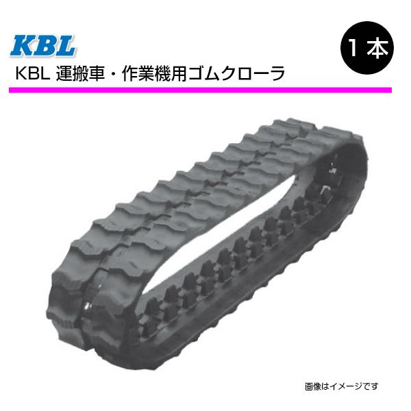 KBL製 運搬車用ゴムクローラ 2038SK 200-72-50