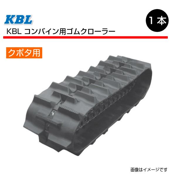 クボタ AR-317 コンバイン用ゴムクローラー KBL製 3339NKS 330-79-39 パターンC-off SP位置 150-180 コンバイン クローラー 330x79x39 330-39-79 330x39x79 ケービーエル