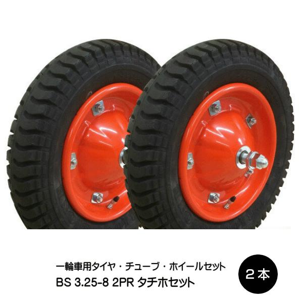 3.25-8 タチホハブレス (ブリヂストンタイヤ仕様) 2本セット BS タイヤ 325-8 一輪車 台車 荷車 運搬