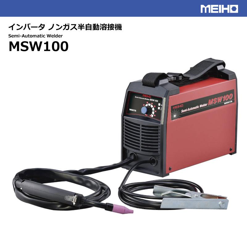 【要在庫確認】MEIHO インバータ ノンガス半自動溶接機 MSW100 軽量5.5kg 単相100V対応 メイホー MSW-100 溶接 DIY セミプロ