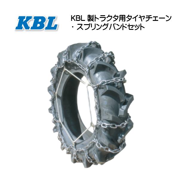 【要在庫確認 メーカー直送】冬の必需品!! KBL AGC 5.00-12 トラクター用チェーン&スプリングバンドセットS-9 トラクターチェーン