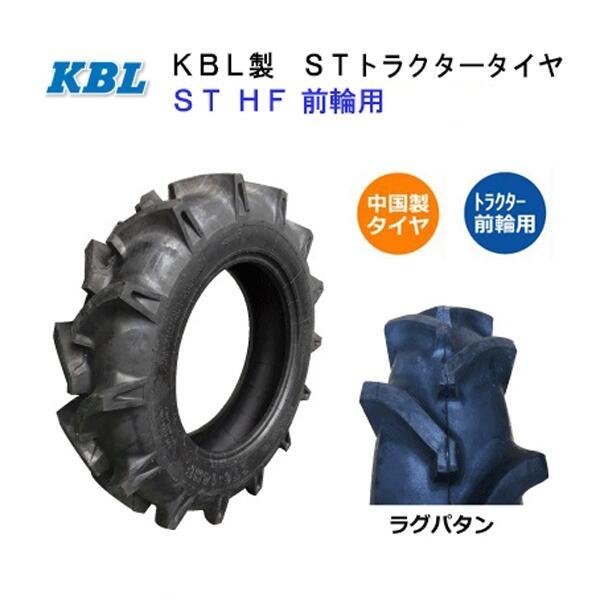 KBL製 半額 トラクター用タイヤ 要在庫確認 ST 7-14 クリアランスsale!期間限定! HF 4PR タイヤ KBL 7x14 前輪用 4P フロント ※沖縄 離島は発送不可 ハイラグ トラクター トラクタータイヤ ケービーエル