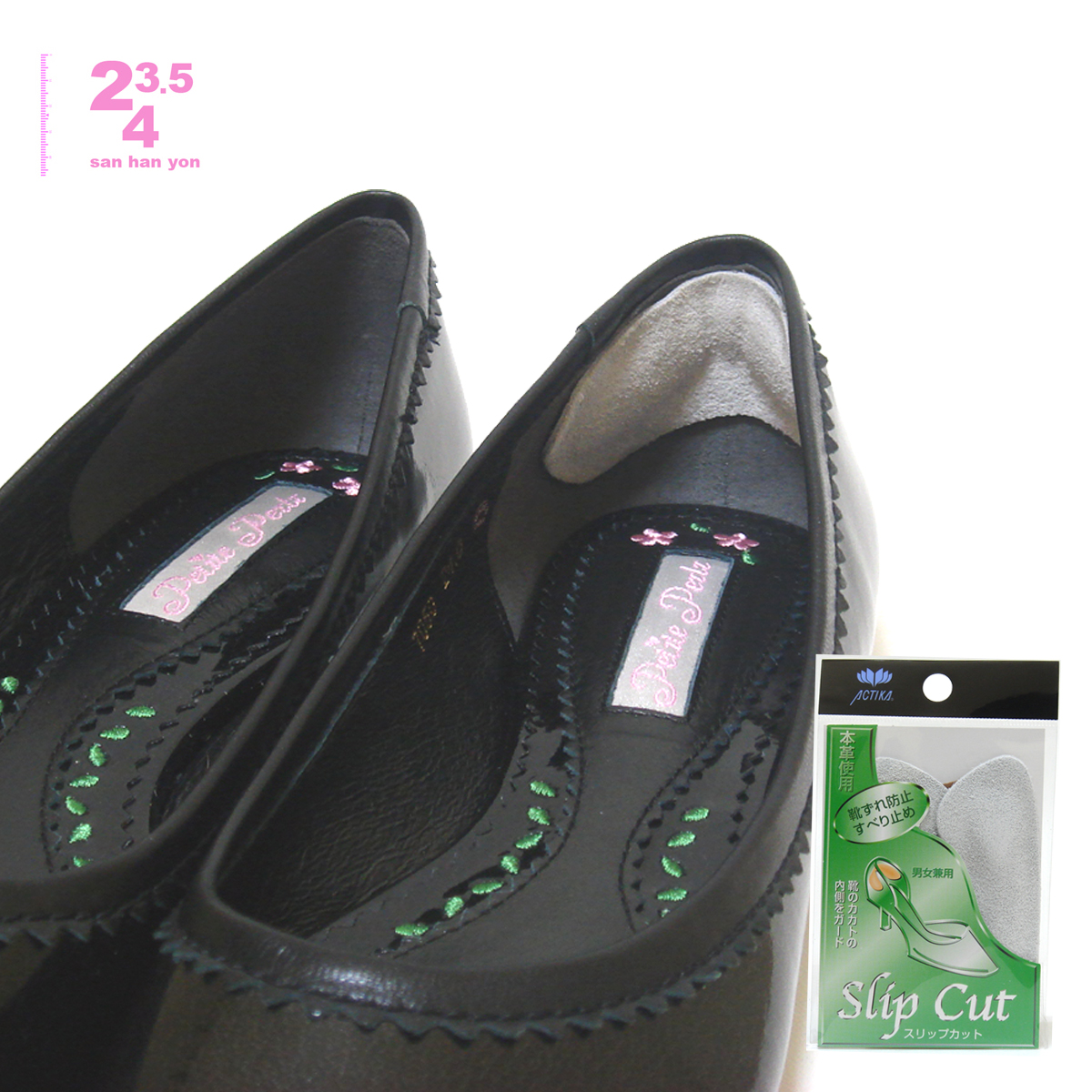 Postage 185 yen for the prevention of lye Thika ACTIKA slip cut (man and  woman combined use) heel omission, shoe sore (the click post)