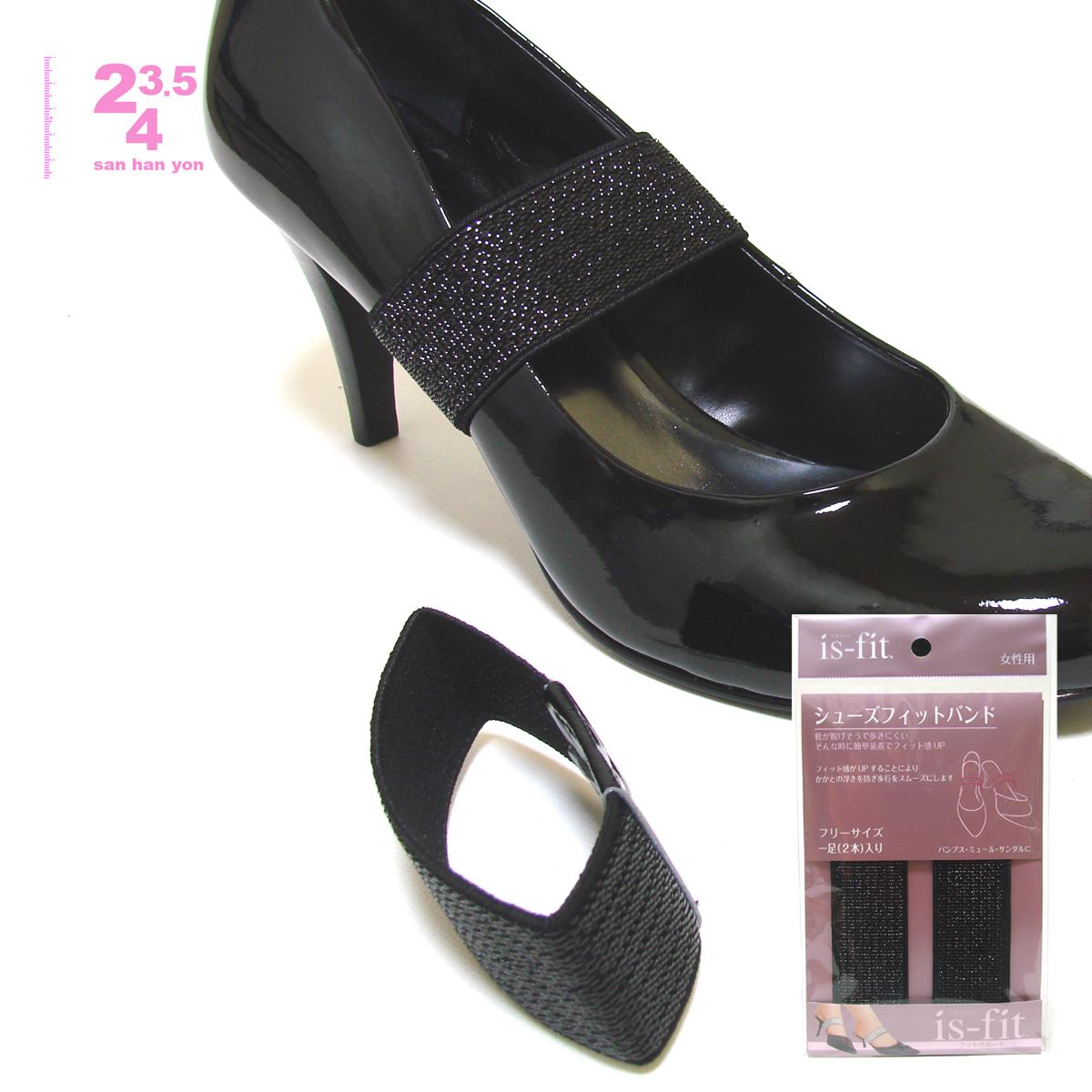 モリト MORITO is,fit シューズフィットバンド 靴用・パンプス用ゴムバンド  黒ラメ・女性用・フリーサイズ靴のかかと抜け・かかと浮き防止メール便(クリックポスト)送料185円 |san han yon 楽天市場支店