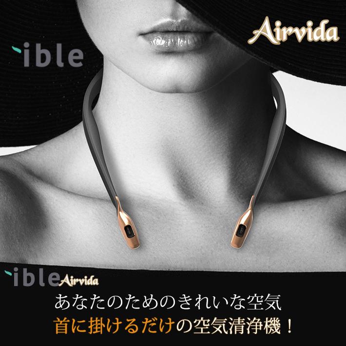 ible Airvida L1 首掛け式小型空気清浄機 【送料無料・一部地域除く】 インフルエンザ z PM2.5 アイブルエビータ 風邪 花粉