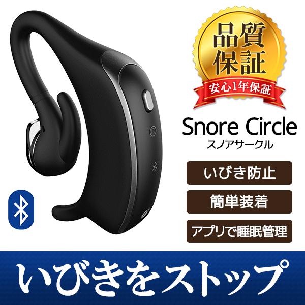 【日本国内正規品】 Snore Circle スノアサークル いびき防止 グッズ 耳装着型 いびきストッパー 骨伝導 Bluetooth 音声認識 特許技術 いびき 改善 対策 防止 アプリ 睡眠管理 睡眠負債