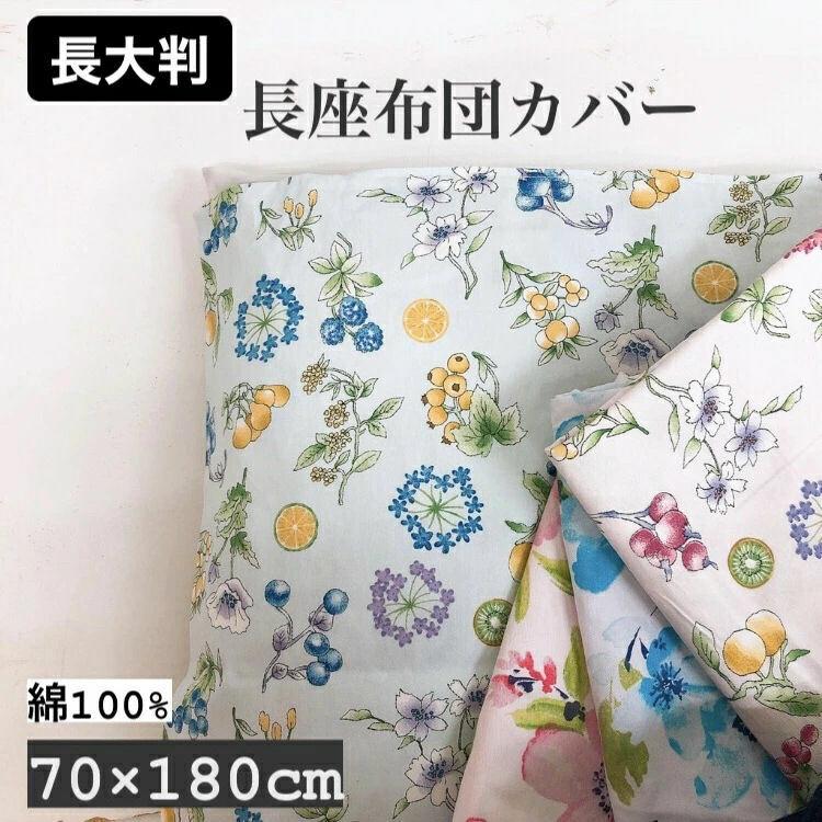着脱簡単 洗濯可 70×180cm 綿100% 長座布団カバー クッションカバー 大判 結婚祝い オンラインショップ ブルー フラワー 柄 レッド ピンク 花