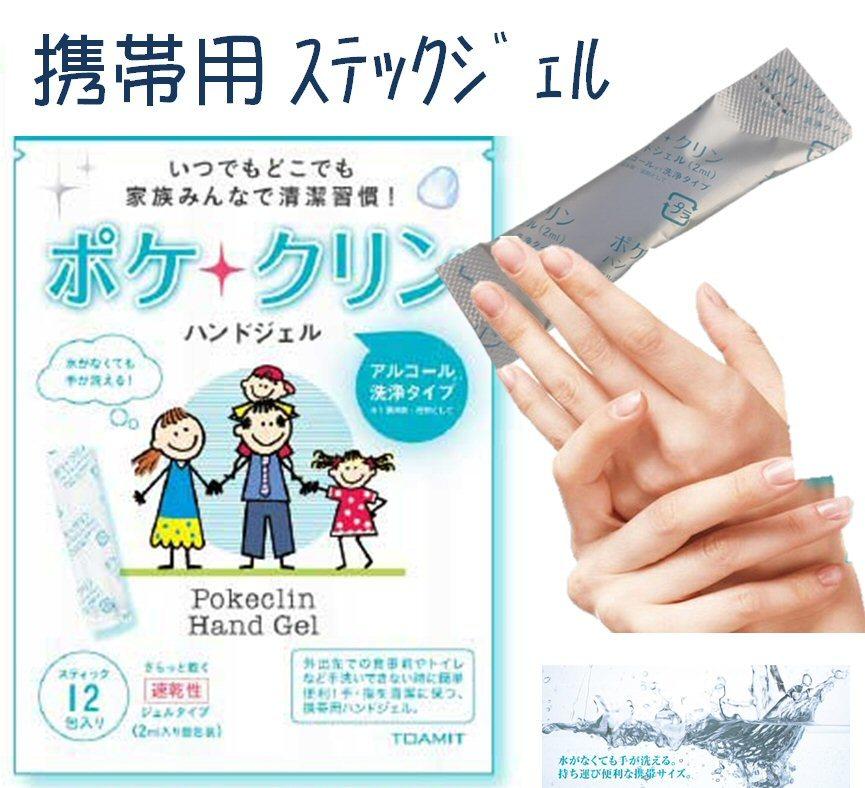 ポケクリン ハンドジェル 12包入り 100個セットで 14500円 お買い得 価格 ステイックジェル コロナ 除菌 防菌 感染予防 携帯用 便利 簡単 手軽