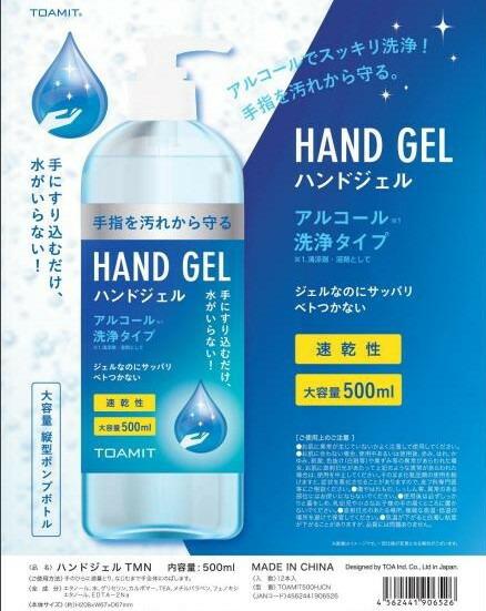 アルコール ハンドジェル 12本セット 殺菌  除菌 消毒 液 大容量500ml ウイルス コロナ 花粉 手 指 清潔 即 乾燥 消毒用 エタノール 洗浄 東亜産業 ジェルなのにサッパリベトつかない