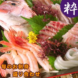 旬のお刺身盛り合わせ7~8人前(粋) 送料無料(北海道・沖縄を除く)