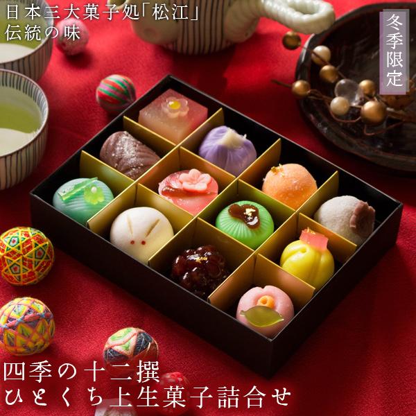 プレゼントや手土産に!みんなに自慢できるインスタ映え和菓子を教えて