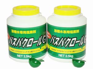 【送料無料♪♪】【バスパクロールG】【入浴施設用塩素剤】★2.5kg×2個★