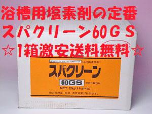 【♪送料無料♪】【スパクリーン60GS】【四国化成】【入浴施設用塩素剤】★2.5kg×4個★