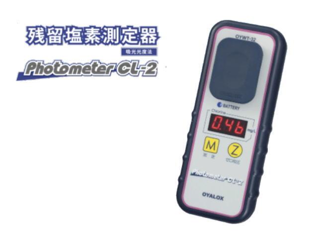 見やすいデジタル表示・シンプルな操作性・正確で安定した測定機能・防塵防滴構造♪ 【フォトメーターCL2】【残留塩素測定器】★オーヤラックス製★