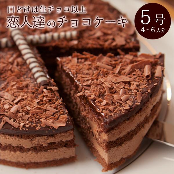 お誕生日やギフトにもぴったり 濃厚チョコレートケーキ バースデーケーキ 商品追加値下げ在庫復活 誕生日ケーキ お金を節約 チョコレートケーキ 恋人達のチョコレートケーキ 口溶けは生チョコ以上 5号 4~6人分 15cm