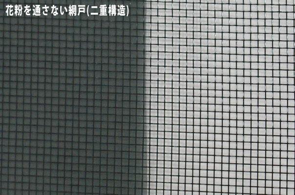 【花粉を通しにくい網戸(大) 枠内2000×850mm 新調】【YDKG-k】【smtb-k】【KB】