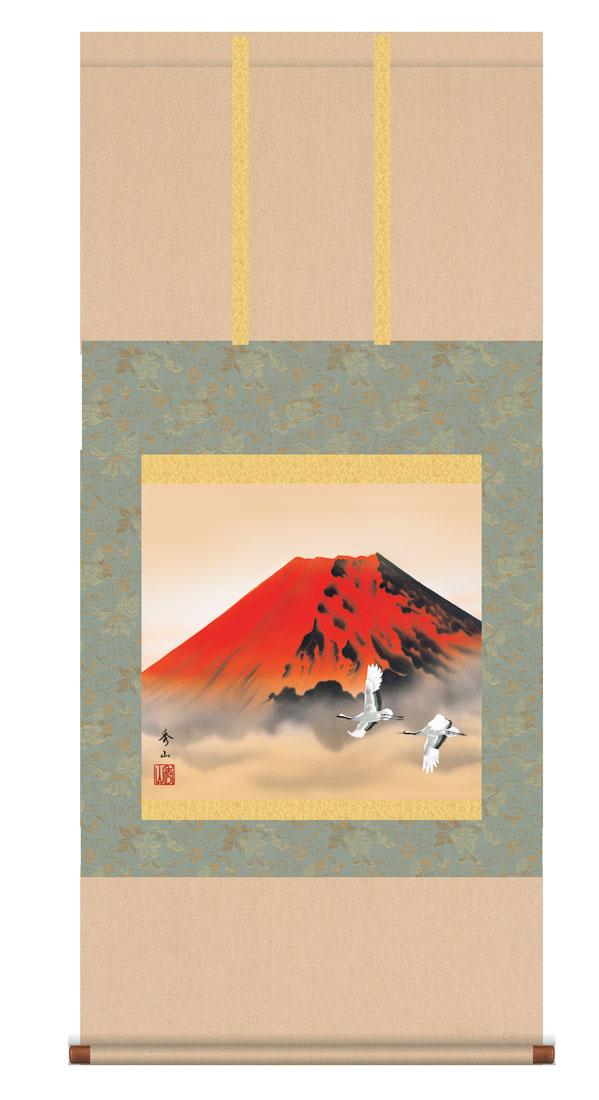 【掛け軸山水画 赤富士飛翔(鈴村 秀山)】幅54.5cm×高さ125cm【YDKG-k】【smtb-k】【KB】