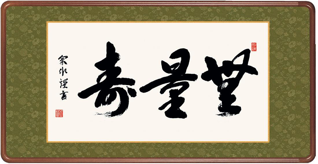 【掛け軸仏書 無量寿(小木曽 宗水)】幅93cm×高さ48cm【YDKG-k】【smtb-k】【KB】