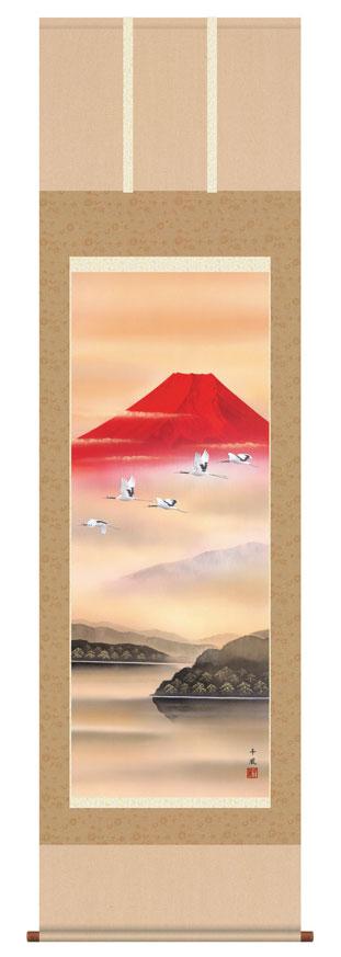 【掛け軸慶祝画 赤富士飛翔(熊谷 千風)】幅54.5cm×高さ190cm【YDKG-k】【smtb-k】【KB】
